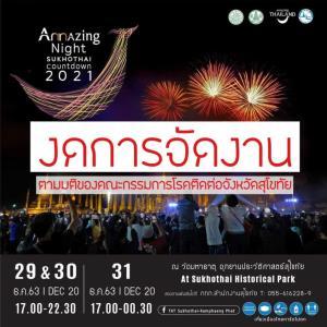 ททท.ยกเลิกงาน Amazing Night SUKHOTHAI countdown 2021