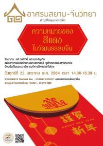 """เชิญฟังการบรรยาย เรื่อง """"ความหมายของสีแดงในวัฒนธรรมจีน"""" จัดโดย อาศรมสยาม-จีนวิทยา"""