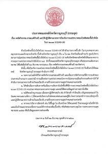 กาญจนบุรีประกาศงดจัดกิจกรรมสวดมนต์ข้ามปี
