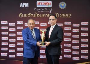 กสิกรไทยรับรางวัลหุ้นขวัญใจมหาชน กลุ่มธุรกิจการเงิน