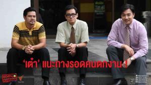 """""""เต๋า สมชาย"""" แนะทางรอด!  """"อวสานมนุษย์เงินเดือน"""""""