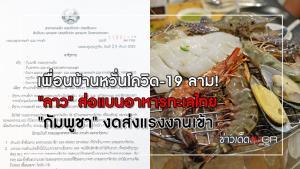 """เพื่อนบ้านหวั่นโควิด-19 ลาม! """"ลาว"""" ส่อแบนอาหารทะเลไทย """"กัมพูชา"""" งดส่งแรงงานเข้า"""