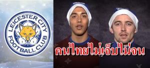 """""""ไม่เจ็บ ไม่จน"""" แข้ง """"เลสเตอร์"""" อวยพรปีใหม่เป็นภาษาไทย (คลิป)"""