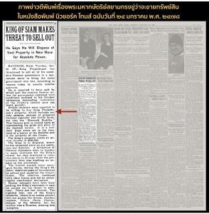 """ภารกิจคณะราษฎรยังไม่เสร็จ !? (ตอนที่ 8) จากข่าวปล่อย """"ขายพระแก้วมรกต"""" ถึงพระราชบันทึกลับในศึกนิติสงครามชิงพระราชทรัพย์ /  ปานเทพ พัวพงษ์พันธ์"""
