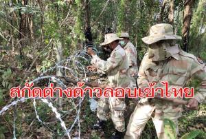 ระดมวางรั้วลวดหนามจุดเสี่ยงชายแดนสุรินทร์ สกัดต่างด้าวกัมพูชาลอบเข้าไทยป้องกันโควิดระบาด