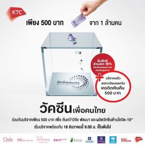 """เคทีซีชวนคนไทยร่วมบริจาคเข้าโครงการ """"วัคซีนเพื่อคนไทย""""  หนุนนักวิจัยไทยค้นคว้าวัคซีนโควิด-19"""