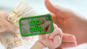 ข่าวจริง! เพิ่มเงินสงเคราะห์บุตร เป็น 800 บาทต่อเดือน เริ่ม 1 ม.ค. 64