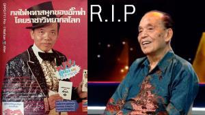 """""""ไฉน แสงทองสุข"""" ยอดตำนานมายากลรุ่นบุกเบิกของไทยเสียชีวิตแล้ว"""