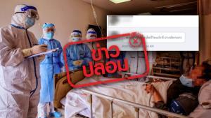 ข่าวปลอม! พบผู้ป่วยโควิด-19 เสียชีวิตจากการติดเชื้อ เพิ่มขึ้นที่โรงพยาบาลบางปะกอก 1