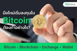 """""""Bitkub""""แนะมือใหม่เริ่มลงทุนใน Bitcoin ต้องทำอย่างไร?"""