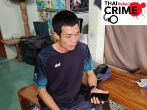 จอมโจรบาทเดียว! จับอดีตตำรวจแสบตัดต่อสลิปซื้อของออนไลน์