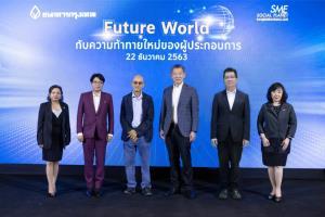 """ธ.กรุงเทพ จัดสัมมานาออนไลน์ส่งท้ายปี """"Future World กับความท้าทายใหม่ของผู้ประกอบการ"""""""