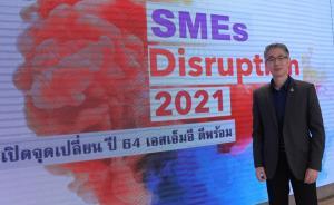 """รู้จัก """"สติ – STI"""" 3 ปัจจัยเร่งด่วนที่ SMEs ต้องมี เพื่อก้าวต่อไปในปี 2564"""