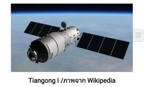 บนเส้นทางสู่ดวงจันทร์ของจีนและอินเดีย