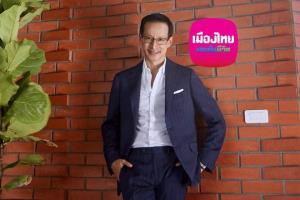 เมืองไทยประกันชีวิตขยายทางเลือก เพิ่ม บลจ. KKP ตอบโจทย์การลงทุน