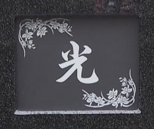 ญี่ปุ่นประเดิมหลุมฝังศพดิจิทัล ติดหน้าจอที่ป้ายหิน เปลี่ยนข้อความ-แชร์ที่ดินร่วมกัน