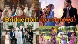 """Review : """"Bridgerton"""" เรื่องอื้อฉาวดงผู้ดี ซีรีส์โรแมนติกยุครีเจนซี่ เซ็กซี่ ละมุนใจ"""