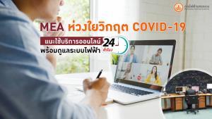 MEA ห่วงใยวิกฤต COVID-19 แนะใช้บริการออนไลน์ พร้อมดูแลระบบไฟฟ้า 24 ชม.