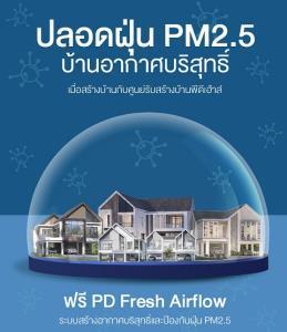 """พีดีเฮ้าส์โชว์นวัตกรรม """"บ้านปลอดฝุ่น"""" กับระบบ 'PD Fresh Airflow' สร้างอากาศบริสุทธิ์ให้แก่ครอบครัว"""