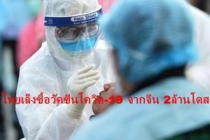 (ชมคลิป) 'ไทย' เล็งซื้อวัคซีนโควิด-19 จาก 'จีน' สองล้านโดส