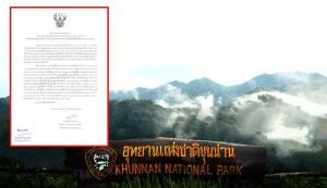 """""""อุทยานแห่งชาติขุนน่าน"""" ประกาศปิดอุทยานฯ ตั้งแต่วันที่ 4 ม.ค. 2564"""
