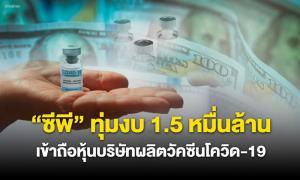 """""""ซีพี"""" ทุ่มงบ 1.5 หมื่นล้าน เข้าถือหุ้น """"ซิโนแวค"""" บริษัทผลิตวัคซีนโควิด-19 ของจีน"""
