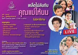 """เพจนมแม่ ร่วมกับมูลนิธิศูนย์นมแม่แห่งประเทศไทย จัดเฟซบุ๊กไลฟ์ """"เคล็ดไม่ลับกับคุณแม่ให้นม"""""""