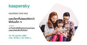 """British Columbia International School Bangkok เข้าร่วมโครงการสัมมนาออนไลน์ """"Kaspersky Safe Kids"""" สร้างความตระหนักรู้เกี่ยวกับความปลอดภัยของเด็ก ๆ ในโลกออนไลน์ มอบโลกที่ปลอดภัยกว่าในสังคมยุคดิจิทัลปัจจุบัน"""