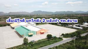 เสี่ยเจ้าของโรงสีเมืองลิง ยินดียกพื้นที่โกดังให้ทำ รพ.สนาม ถ้ารัฐต้องการ