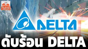 ดับร้อน DELTA / สุนันท์ ศรีจันทรา