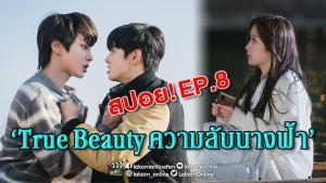 """สปอย! """"True Beauty ความลับนางฟ้า"""" EP.8"""