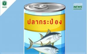 กรมอนามัยแนะเช็ดทำความสะอาดกระป๋องก่อนเปิด เพิ่มความมั่นใจประชาชนกินปลากระป๋องปลอดภัย