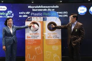PTTGC ดึง OR เชื่อม Platform โครงการพลาสติก (คืน) สุข