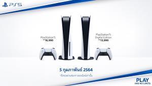 """สิ้นสุดการรอคอย """"PS5 โซนไทย"""" ขายจริง 5 ก.พ. ราคาเริ่มต้นหมื่นสี่"""