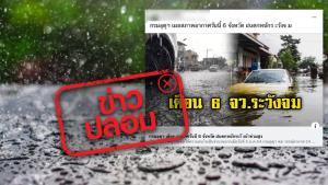 ข่าวปลอม! กรมอุตุฯ เตือน 6 จังหวัดฝนตกหนัก ระวังน้ำท่วมสูง ช่วงวันที่ 8 - 11 ม.ค. 64