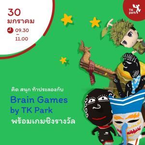 TK park ชวนเด็กๆ สนุกกับกิจกรรมออนไลน์รับเทศกาลวันเด็กตลอดเดือนมกราคมนี้