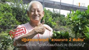 """[คลิป] ปฏิเสธทุกนายทุน!! """"สวนมะนาว 2 พันล้าน"""" สอนฟรีทุกคน """"ลูกศิษย์ผมต้องรวย ต้องเจริญ"""""""