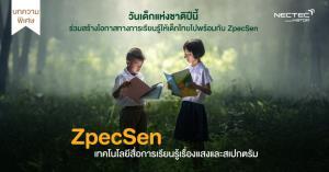 ZpecSen จากสเปกโตรมิเตอร์แบบพกพา สู่ สื่อการสอนเรื่องแสงและสเปกตรัม