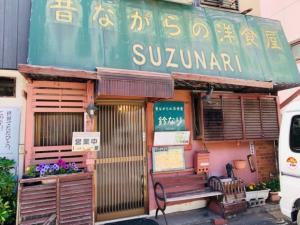 ร้านอาหารฝรั่งในท้องถิ่นแห่งหนึ่ง ภาพจาก https://ameblo.jp/