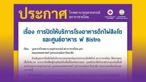 บุคลากรสภากาชาดไทย ติดโควิด 1 ราย ผู้สัมผัสเสี่ยงสูง 24 ราย