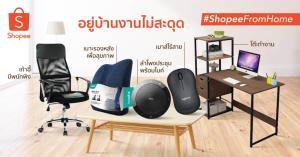 """""""ช้อปปี้"""" ส่งต่อความห่วงใยนักชอปชาวไทย ผ่าน #ShopeeFromHome พร้อมเติมเต็มความสุขจากบ้านด้วย 4 กิจกรรมสุดไฮไลต์ตลอดเดือนมกราคม 2564"""