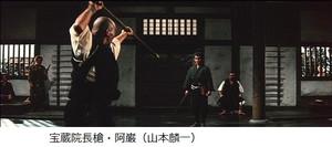 MUSASHI-มิยาโมโตะ มุซาชิ ภาค 2 น้ำ ตอน สำนักโฮโซอิน