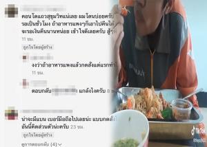 เห็นใจหนุ่มส่งอาหาร ลูกค้าสั่งข้าวผัด 400 บาท สุดท้ายติดต่อไม่ได้ต้องนั่งกินเอง ฝากให้คิด คนเดือดร้อนยังมี