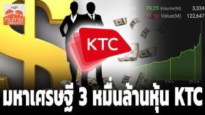 มหาเศรษฐี 3 หมื่นล้านหุ้น KTC / สุนันท์ ศรีจันทรา