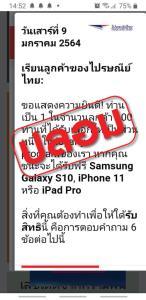 ไปรษณีย์ไทย เตือนระวังเว็บไซต์ปลอม แอบอ้างชื่อแจกรางวัล