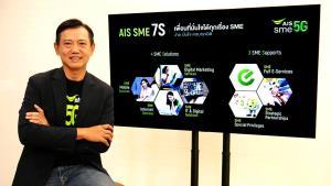 AIS ออก 7 โซลูชันและบริการ ช่วยผู้ประกอบการ SME เติบโตไปด้วยกัน