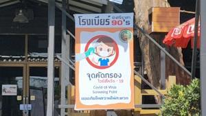 โรงเบียร์ศรีราชา 90 ยอมปิดร้านไม่มีกำหนด เจ้าของวอนทุกคนเห็นใจไม่ใช่ต้นตอแพร่เชื้อโควิด-19