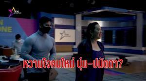 """กล้ามแน่น!! """"บุ๋ม ปนัดดา"""" ควงหนุ่มคนใหม่ดีกรี """"แม่นปืนทีมชาติไทย"""""""