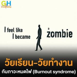 """""""I feels like I became a zombie"""" วัยเรียน-วัยทำงาน กับภาวะหมดไฟ"""