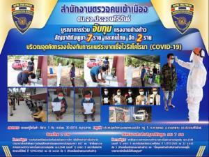 ตม.จับอีก 3 คดี คนไทยรับจ้างพาต่างด้าวลักลอบเข้าเมือง